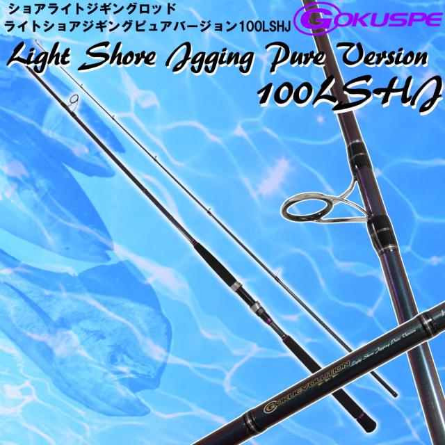 ☆ポイント5倍☆ライトショアジギングロッド LIGHT SHORE JIGGING PURE VARSION 100LSHJ (90321)