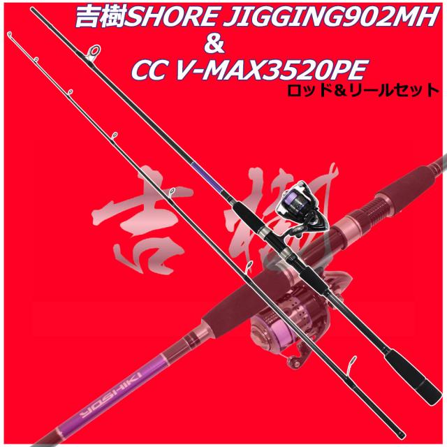 吉樹ショアジギング902MH&cc V-MAX3520PE ロッド&リールセット(goku-086842-spl-125031s)