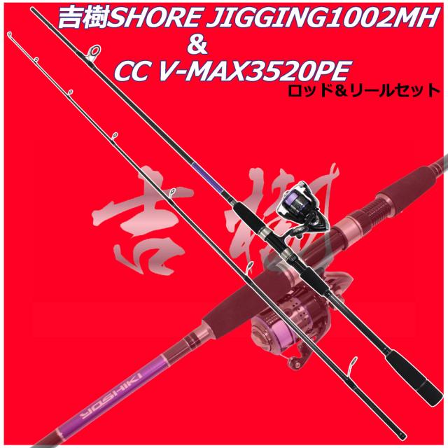 吉樹ショアジギング1002MH&cc V-MAX3520PE ロッド&リールセット(goku-086859-spl-125031s)