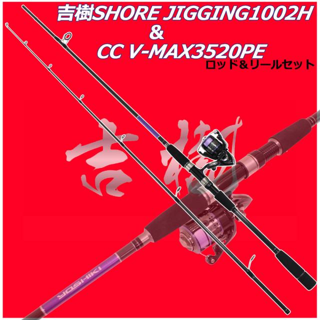 吉樹ショアジギング1002H&cc V-MAX3520PE ロッド&リールセット(goku-086866-spl-125031s)