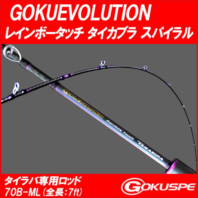 ☆ポイント5倍☆Gokuevolution ゴクエボリューション【レインボータッチ】タイカブラ70B-ML スパイラル(90322)