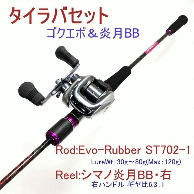 タイラバセットGokuEvolution Evo-Rubber ST 702-1 &シマノ 炎月BB(右)】(90310-shi-025456s)