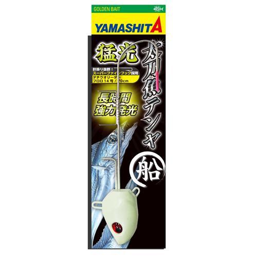 ヤマシタ 猛光太刀魚テンヤ船 シングル40号
