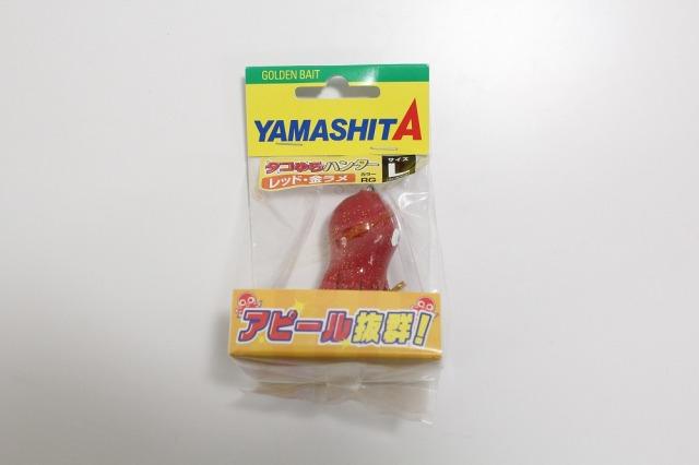 ヤマシタ タコゆらハンター L RG
