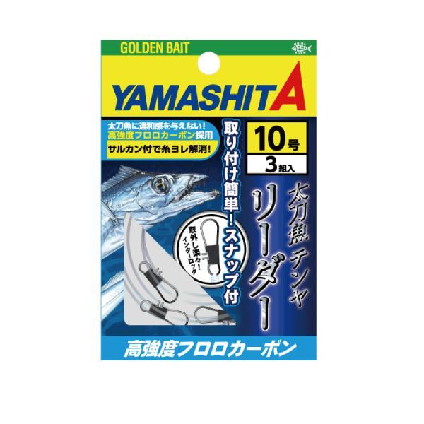 【Cpost】ヤマシタ 太刀魚テンヤリーダー FC14号