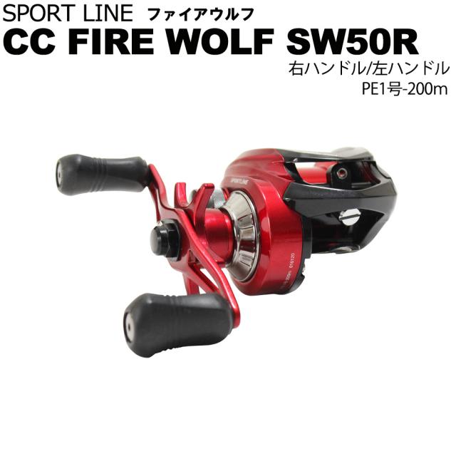 グローブライド(ダイワ)/スポーツライン FIRE WOLF SW50R(spl-076) ※