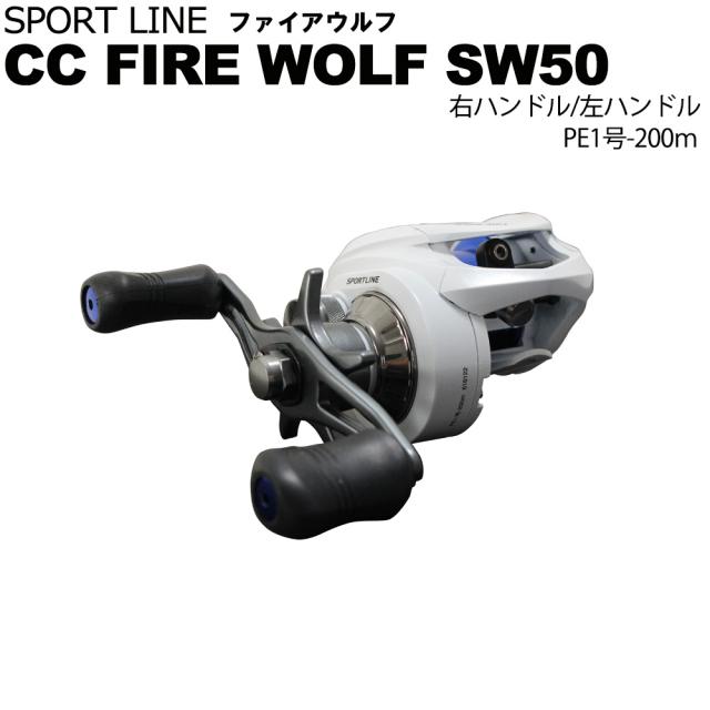 グローブライド(ダイワ)/スポーツライン FIRE WOLF SW50(spl-0764) ※