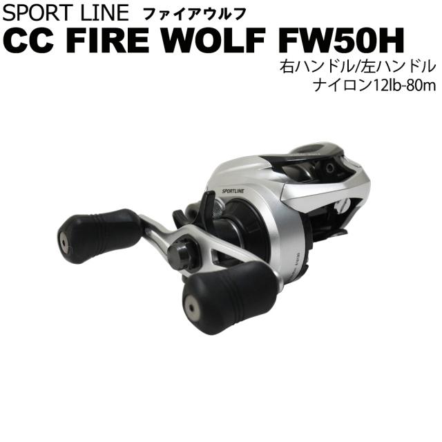 グローブライド(ダイワ)/スポーツライン FIRE WOLF FW50H(spl-0765) ※
