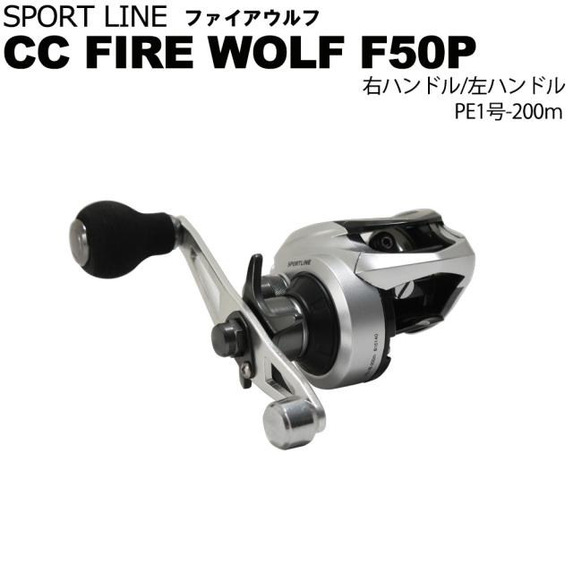 グローブライド(ダイワ)/スポーツライン FIRE WOLF F50P(spl-07) ※