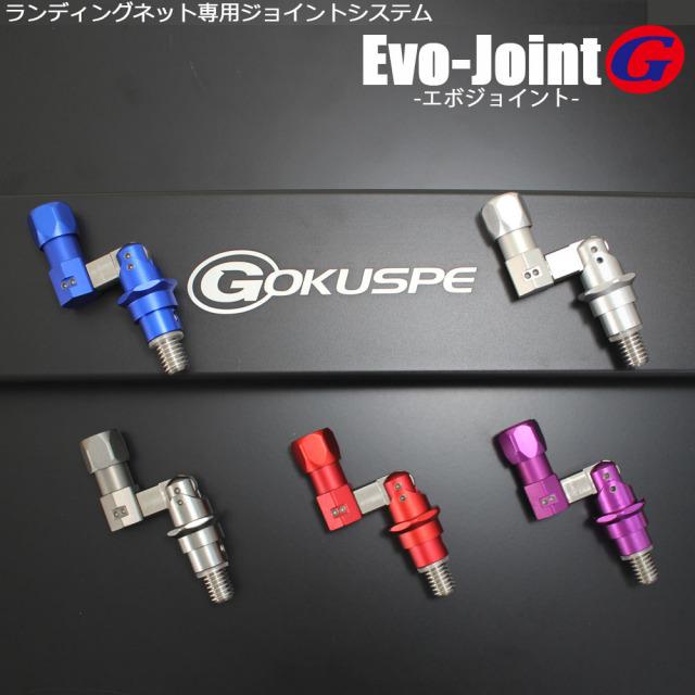 【Cpost】タモジョイント Evo-Joint エボジョイント (goku-082)