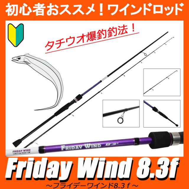 ☆ポイント5倍☆入門におすすめ ワインドロッド Friday Wind 8.3F (150019)
