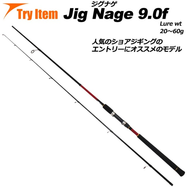 入門におすすめ ショアジギングロッド Jig Nage 10.0f (basic-042802) ※