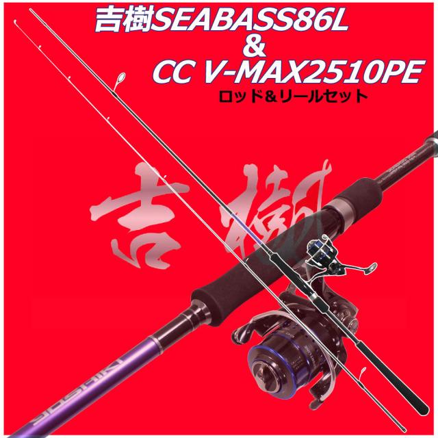 吉樹シーバス86L&スポーツライン CC V-MAX2510PEロッド&リールセット(300006-spl-125017s)