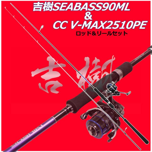 吉樹シーバス90ML&スポーツライン CC V-MAX2510PEロッド&リールセット(300007-spl-125017s)