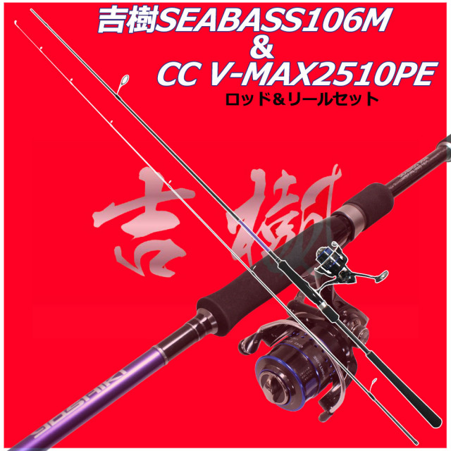 吉樹シーバス106M&スポーツライン CC V-MAX2510PEロッド&リールセット(300009-spl-125017s)