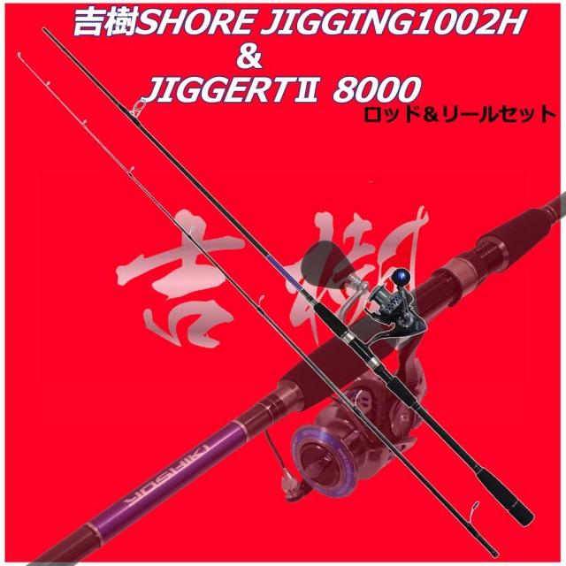 吉樹ショアジギング1002H&JIGGERT2 8000 ロッド&リールセット(goku-086866-um-963006s)