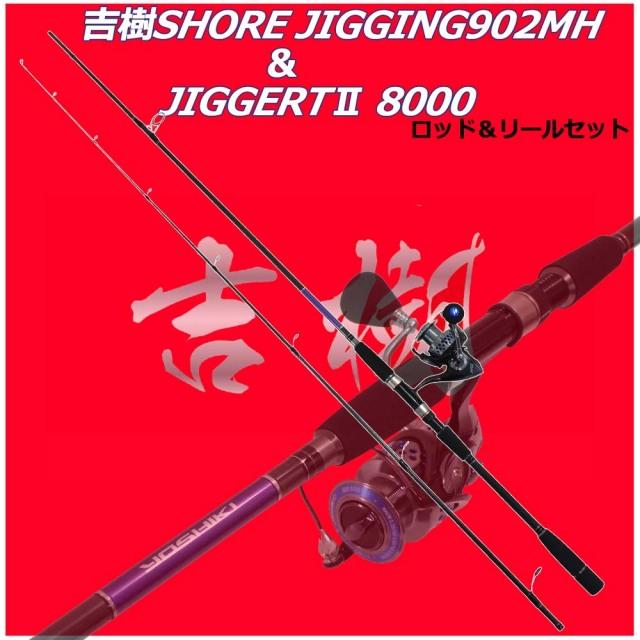 吉樹ショアジギング902MH&JIGGERT2 8000 ロッド&リールセット(goku-086842-um-963006s)