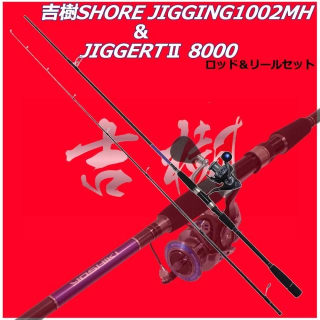 吉樹ショアジギング1002MH&JIGGERT2 8000 ロッド&リールセット(goku-086859-um-963006s)