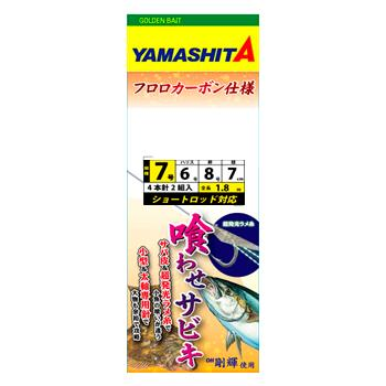 【Cpost】ヤマシタ 喰わせサビキ BKSK411LT 7-6-8
