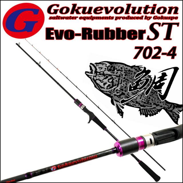 ☆ポイント5倍☆タイラバロッド GokuEvolution Evo-Rubber ST(ゴクエボリューション エボラバー ソリッドティップ) 702-4 (goku-089973) LureWt:60g~180g(Max:240g)