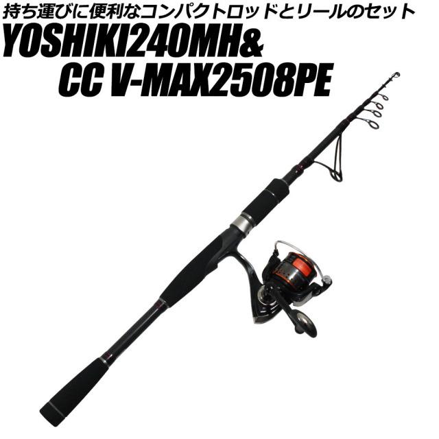 コンパクトセット 吉樹240MH&SPORTLINE CC V-MAX2508PE(goku-085814-spl-125000s)