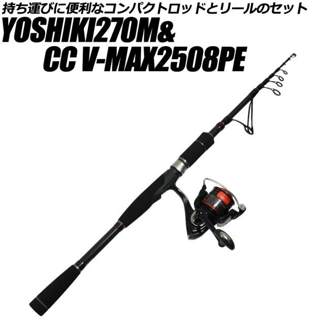 コンパクトセット 吉樹270M&SPORTLINE CC V-MAX2508PE(goku-085821-spl-125000s)