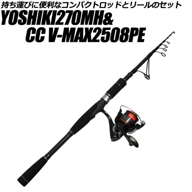 コンパクトセット 吉樹270MH&SPORTLINE CC V-MAX2508PE(goku-085838-spl-125000s)