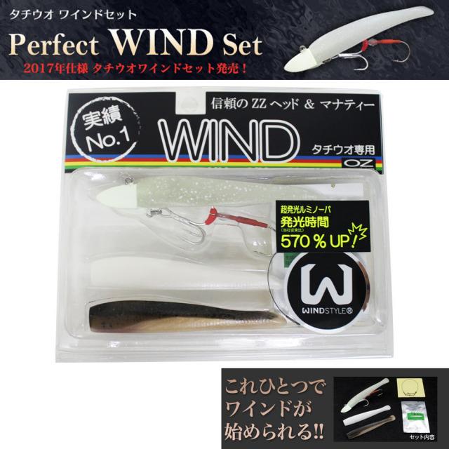 【Cpost】 オンスタックル タチウオワインドセット(oz-950264)