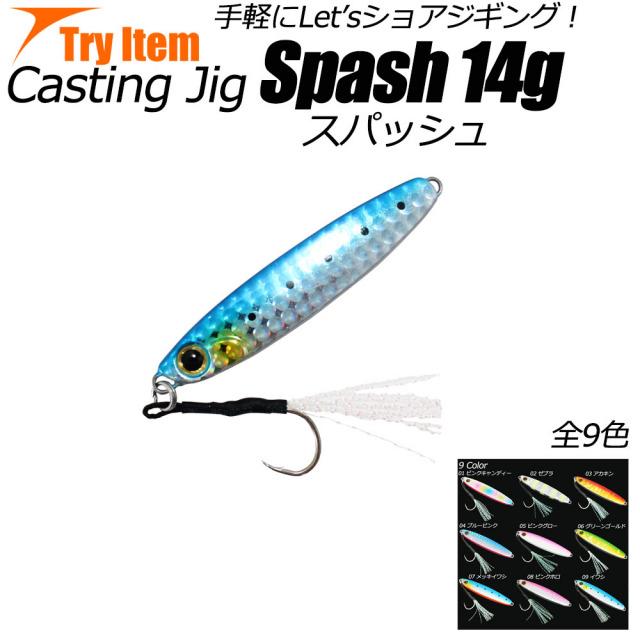 【Cpost】ショアキャスティングジグ spash(スパッシュ) 14g (basic-spash14)