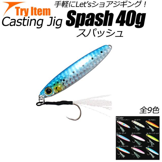 【Cpost】ショアキャスティングジグ spash(スパッシュ) 40g (basic-spash40)