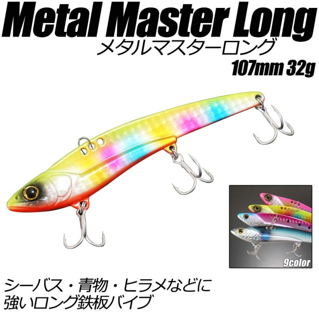 【Cpost】ロングメタルバイブ メタルマスターロング 107mm 32g (basic-long)