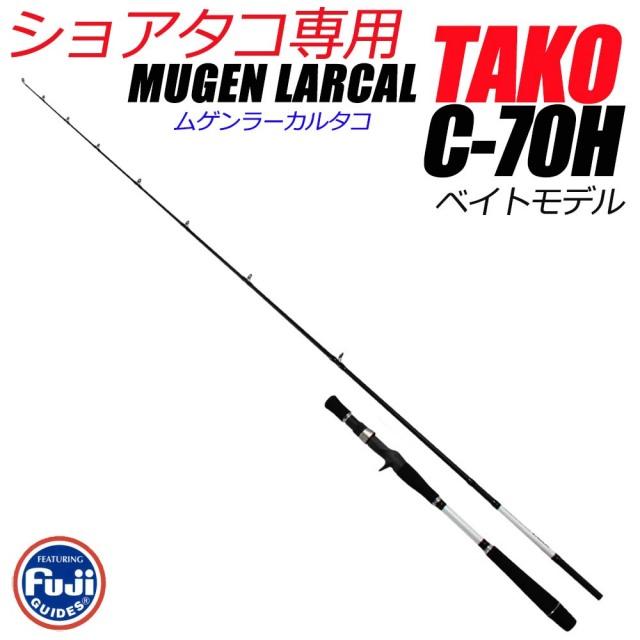 タコ専用ロッド MUGEN LARCAL TAKO C-70H (220062) ベイトモデル