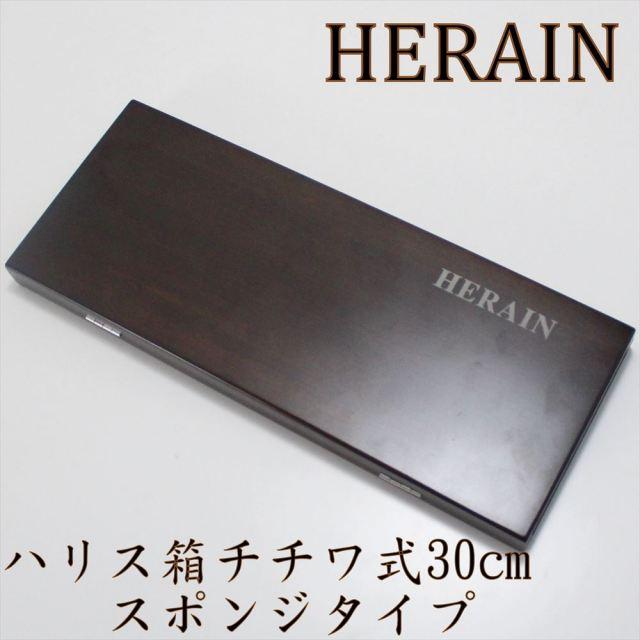 ダイシン HERAIN ハリス箱 スポンジタイプ チチワ式 30cm(50293)