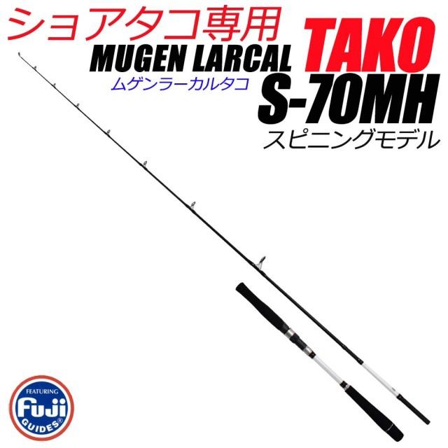 ☆ポイント10倍☆ショア/岸からの蛸釣りに タコ専用ロッド MUGEN LARCAL TAKO S-70MH (220061) スピニングモデル