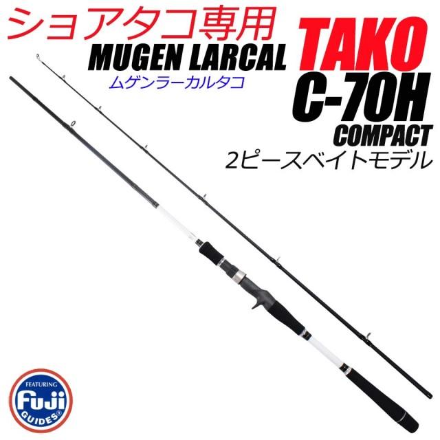 タコ専用2ピースロッド MUGEN LARCAL TAKO Compact C-70H (220100) ベイトモデル
