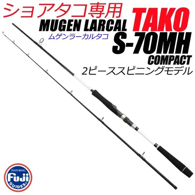 ☆ポイント10倍☆タコ専用2ピースロッド MUGEN LARCAL TAKO Compact S-70MH (220101) スピニングモデル