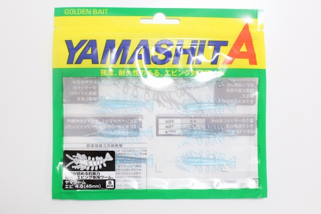 【Cpost】ヤマワーム エビ 4.5 BL(45mm)