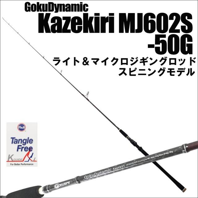 マイクロジギング ゴクダイナミックカゼキリ (GokuDynamic Kazekiri)MJ602S-50G スピニングタイプ (goku-086514)