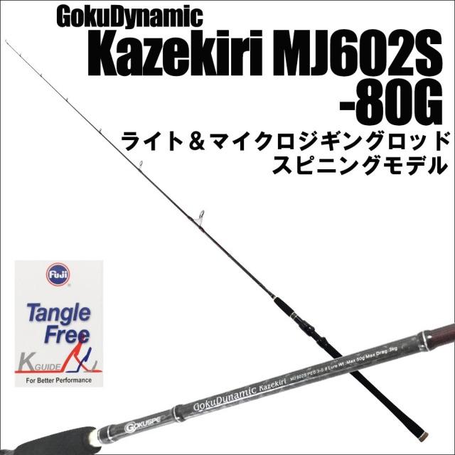 マイクロジギング ゴクダイナミックカゼキリ (GokuDynamic Kazekiri) MJ602S-80G スピニングタイプ (goku-086521)
