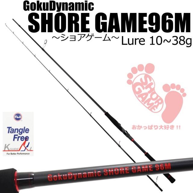 ☆ポイント10倍☆GokuDynamic SHOREGAME96M (goku-086583)