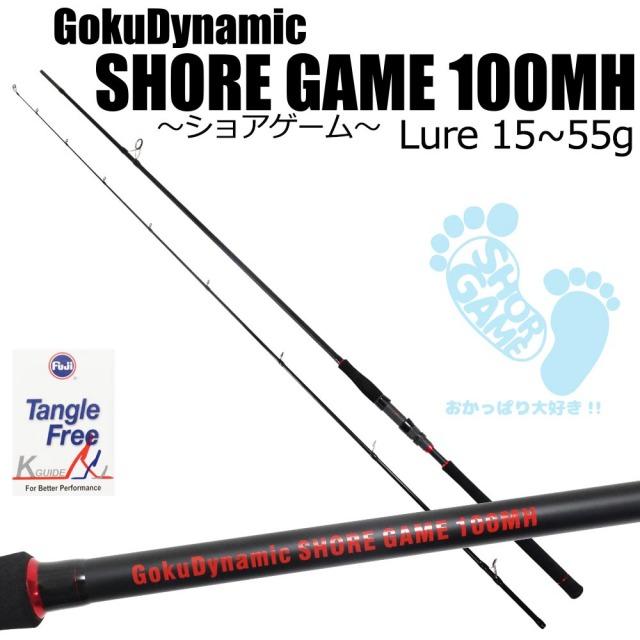 ☆ポイント10倍☆GokuDynamic SHOREGAME100MH(goku-086590)