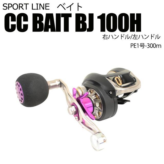 グローブライド (ダイワ)/スポーツライン CC ベイト BJ100H /100HL(spl-1402) ※