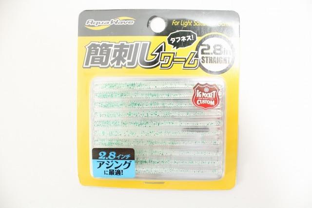 【Cpost】アクアウェーブ 簡刺しワーム 2.8インチ #T33クリア/グリーンF