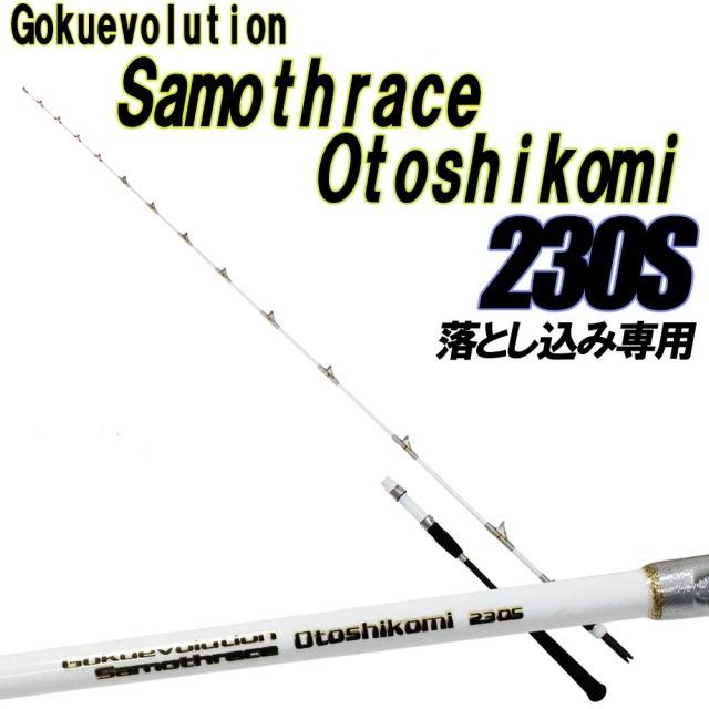 落とし込み専用竿 サモトラケ 落とし込み 230S (30~80号)(goku-086729)
