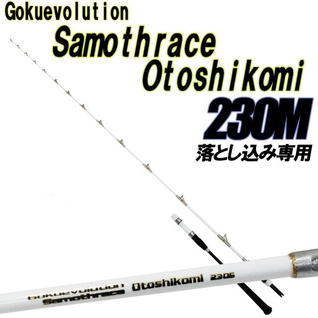 落とし込み専用竿 サモトラケ 落とし込み 230M (40~100号)(goku-086736)