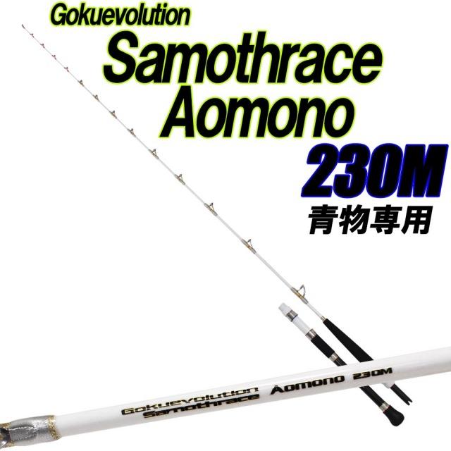 青物専用竿 ゴクエボリューション サモトラケ Aomono230M (60~120号)(goku-086705)