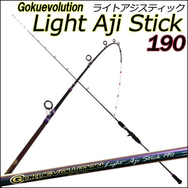 ☆ポイント5倍☆ゴクエボリューション ライトアジスティック190  (goku-085944)
