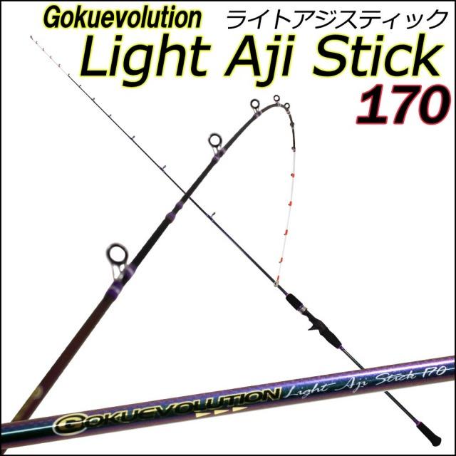 ☆ポイント5倍☆ゴクエボリューション ライトアジスティック170 (goku-085937)