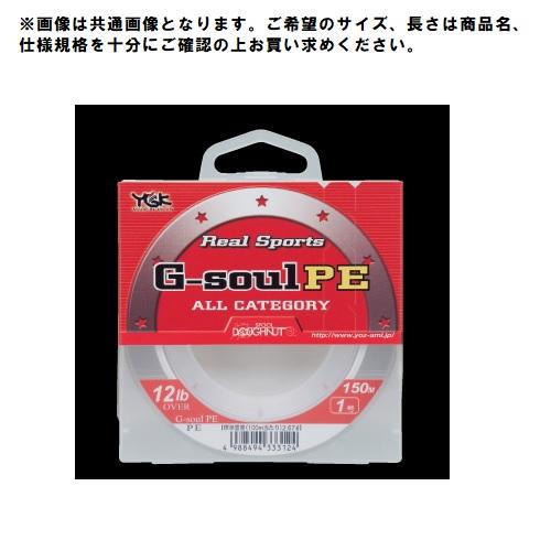 【Cpost】YGKよつあみ G-SOUL PE 100m 0.6号/8LB