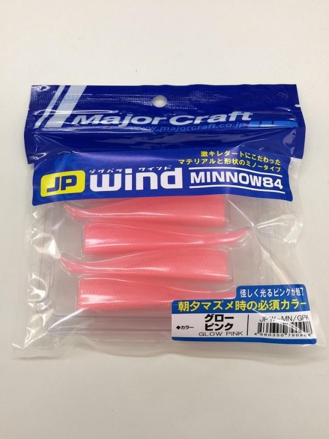 【Cpost】メジャークラフト ジグパラワインド ミノー84 #グローピンク JPW-MN/GPK